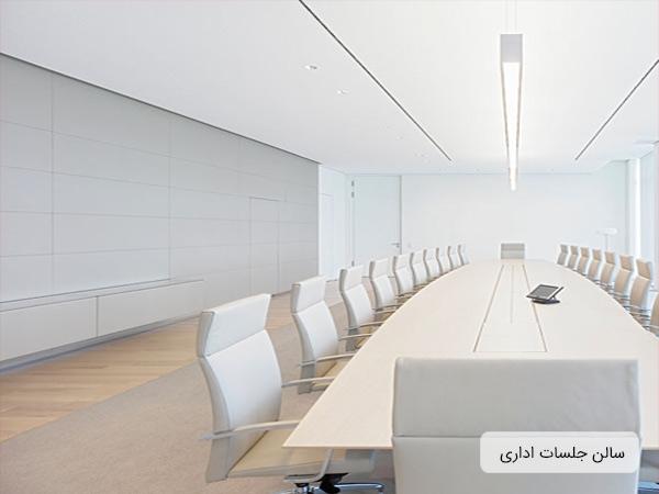 محل برگزاري جلسات که داراي يک ميز جلسه سفيد رنگ به همراه چند صندلي مي باشد که در اطراف ميز قرار گرفته اند