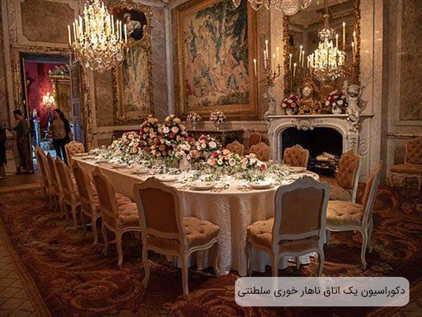 محيط مخصوص غذا خوردن در يک کاخ اشرافي که از ميز و صندلي ناهار خوري سلطنتي، لوستر، تابلو هاي نقاشي، و ساير لوازم تزئيني در دکوراسيون اين محيط استفاده شده