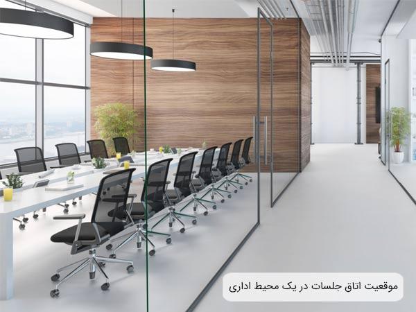 محل برگزاري جلسات و کنفرانس هاي اداري که مجهز به يک ميز جلسه بزرگ و چند صندلي کنفرانس مي باشد