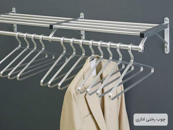 چوب لباسي اداري فلزي که يک عدد کت بر روي آن آويزان گشته