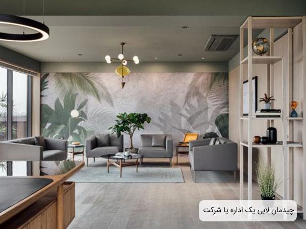 طراحي مدرن يک سالن انتظار که مجهز به چند دست مبل راحتي و ميز پذيرايي مي باشد