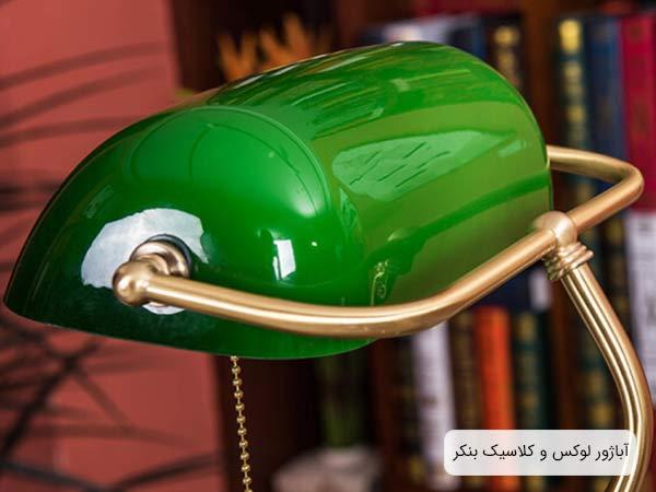 آّباژور روميزی بنکر با بدنه فلزی به رنگ برنز و قاب شيشه ای .
