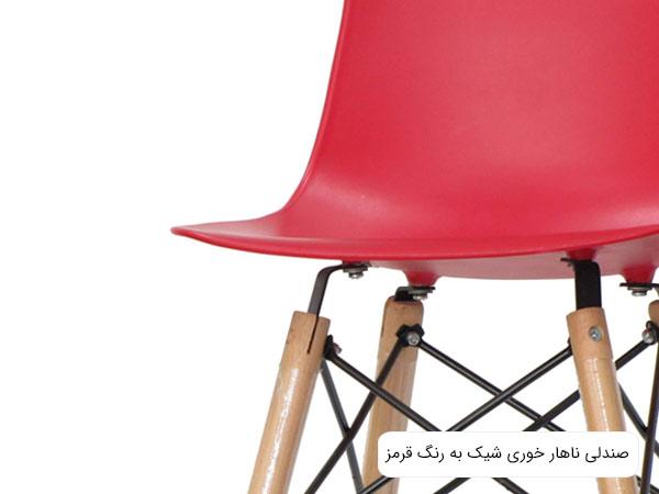 صندلی ناهار خوری مدرن وشيک آريا به رنگ قرمز در پس زمينه سفيد .