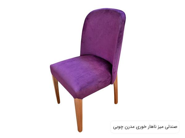 صندلی ناهار خوری آر اس پارچه ای به رنگ بنفش در پس زمينه سفيد.