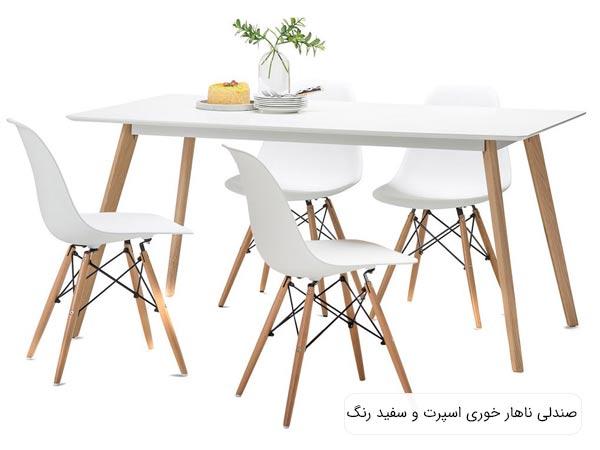 چهار عدد صندلی کروماتيک 005 سفيد رنگ در کنار يک ميز ناهار خوری اسپرت و مدرن با پس زمينه سفيد.