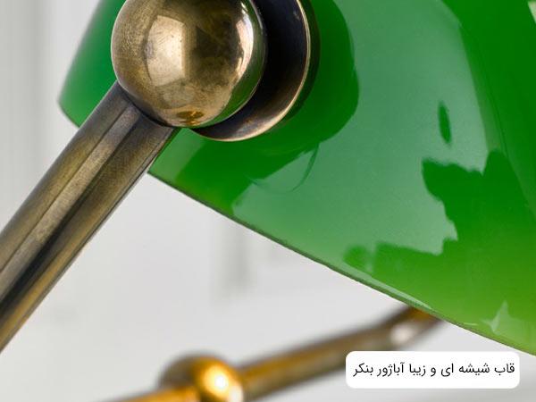 تصوير آباژور مدل بنکر که بدنه فلزی و قاب شيشه ای آن مشخص است.