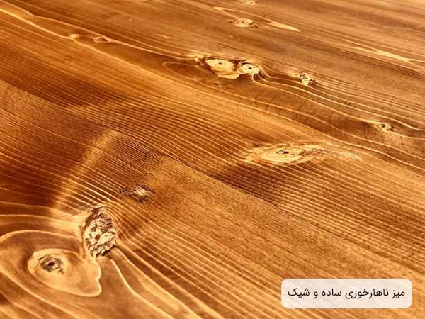 تصويری از سطح ميز ناهار خوری چوبی مدل 407 که به رنگ قهوه ای روشن می باشد.