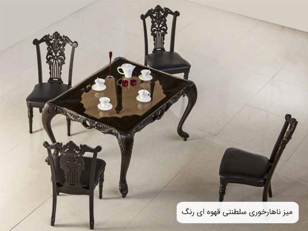 تصويری از يک ميز ناهار خوری 4 نفره سلطنتی به رنگ مشکی که چهار عدد صندلی ناهار خوری در کنار ميز قرار گرفته اند.