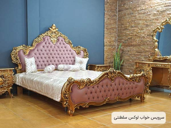 سرويس خواب سناتور با طراحی شيک و رنگ طلايی و بدنه چوبی منبت کاری شده.