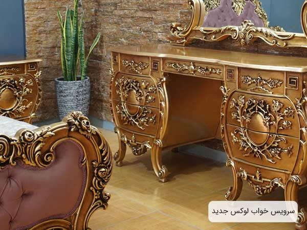 پاتختی ، ميز آرايش و تخت خواب دو نفره سناتور با بدنه چوبی و طراحي سلطنتی به رنگ طلايی .